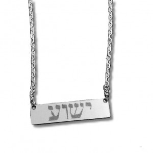Yeshua Bar Necklace Picture no background